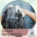 Сонник: мыть волосы