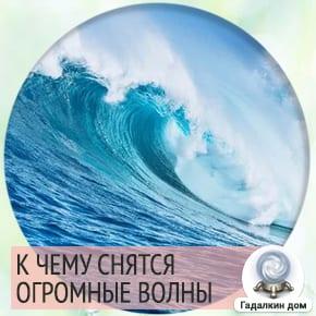 Сонник: огромные волны