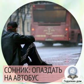 Сонник: опоздать на автобус