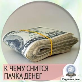 Сонник: пачка денег