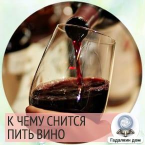 Сонник: пить вино