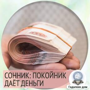 Сонник: покойник даёт деньги