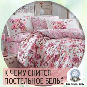 Сонник: постельное белье