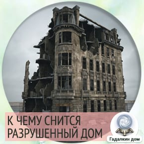 Сонник: разрушенный дом