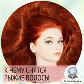 Сонник: рыжие волосы