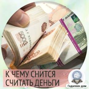 Сонник: считать деньги