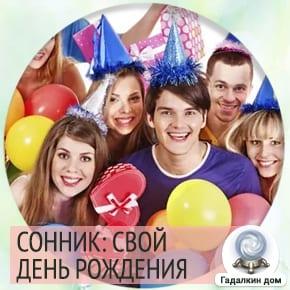 Сонник: свой день рождения