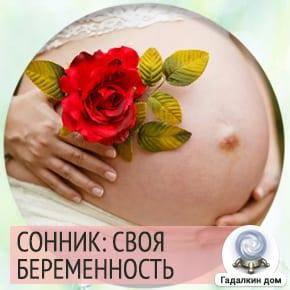 Сонник: своя беременность