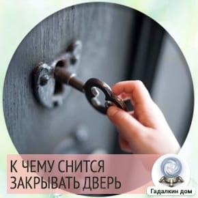 Сонник: закрывать дверь
