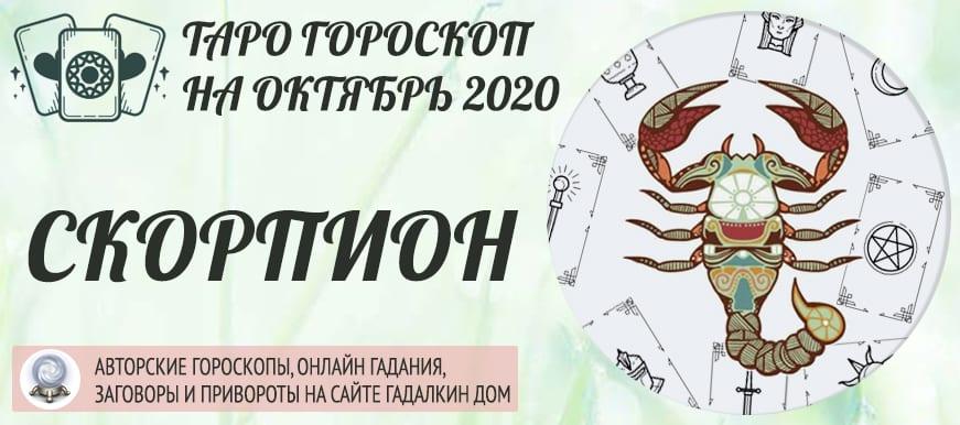 гороскоп таро на октябрь 2020 скорпион