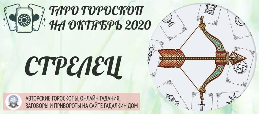 гороскоп таро на октябрь 2020 стрелец