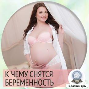 сон беременность своя