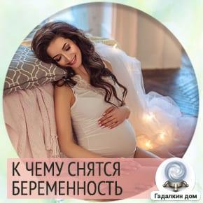 сонник беременность своя