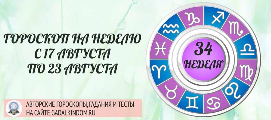 Гороскоп на неделю с 17 по 23 августа 2020 года для всех знаков Зодиака