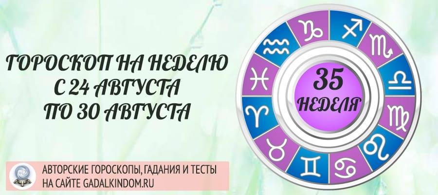 Гороскоп на неделю с 24 по 30 августа 2020 года для всех знаков Зодиака