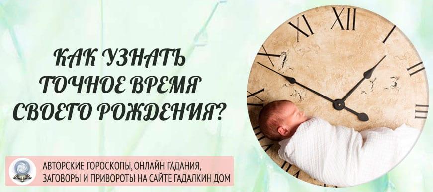 как узнать время своего рождения