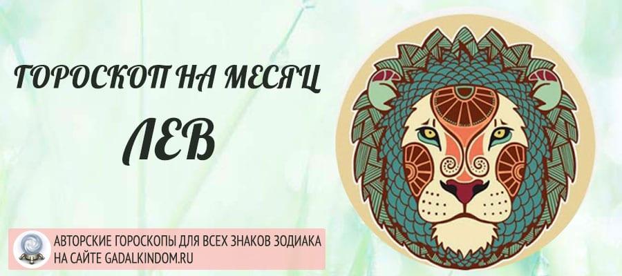 гороскоп на октябрь 2020 года Лев