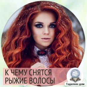 рыжие волосы во сне