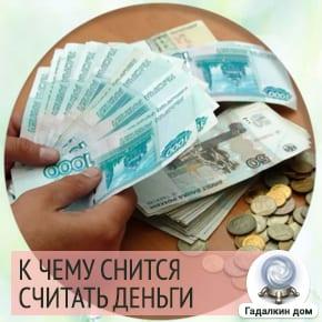 во сне считать деньги