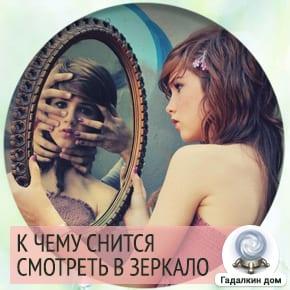 Сонник смотреть в зеркало на себя