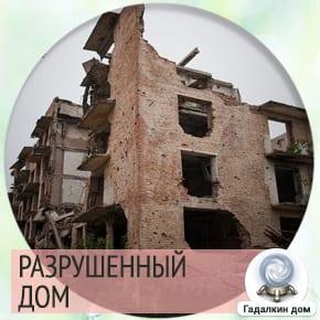 к чему снится разрушение дома