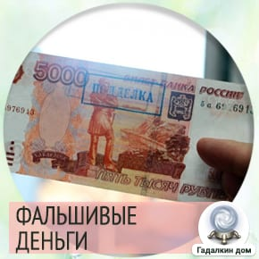 Сонник: фальшивые деньги