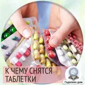 Сонник: таблетки