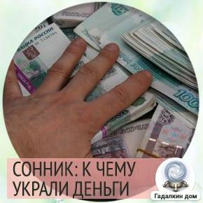 Сонник: украли деньги