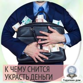 украсть деньги во сне бумажные