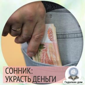 Сонник: украсть деньги