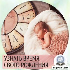 время рождения как узнать
