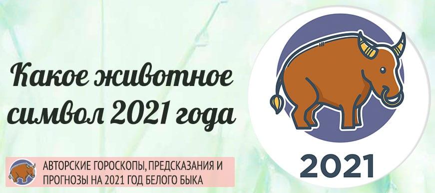 2021 год какого животного по восточному гороскопу