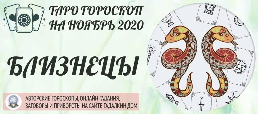 гороскоп таро на ноябрь 2020 близнецы
