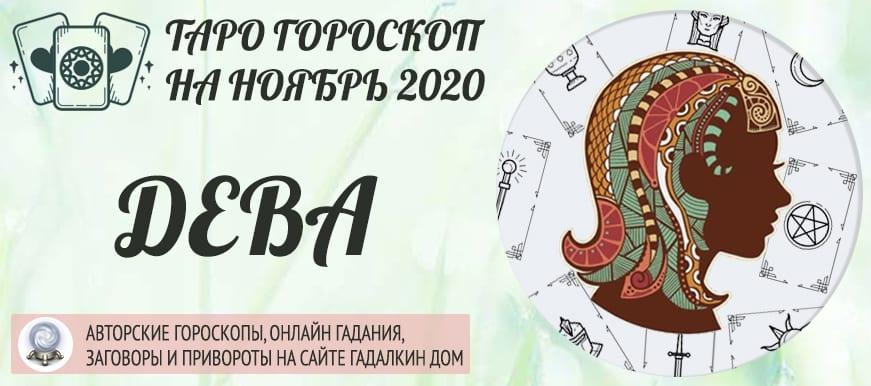 гороскоп таро на ноябрь 2020 дева