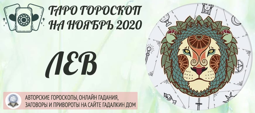 гороскоп таро на ноябрь 2020 лев