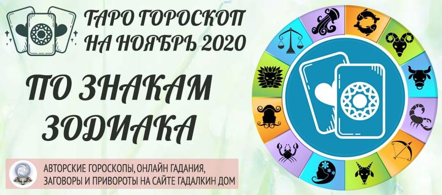 Таро гороскоп на ноябрь 2020 года