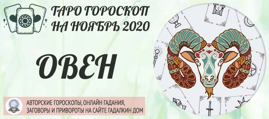 гороскоп таро на ноябрь 2020 овен