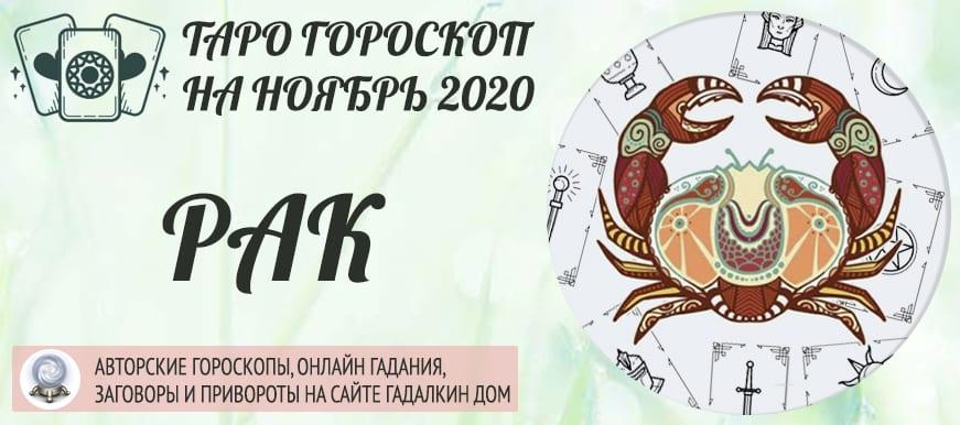 гороскоп таро на ноябрь 2020 рак
