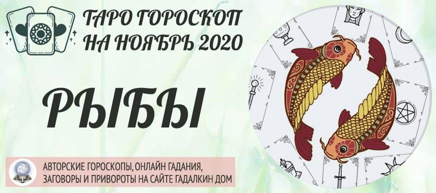 гороскоп таро на ноябрь 2020 рыбы
