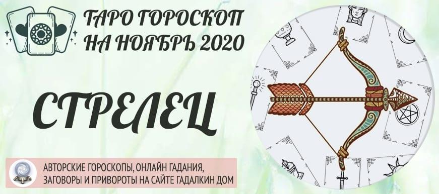гороскоп таро на ноябрь 2020 стрелец