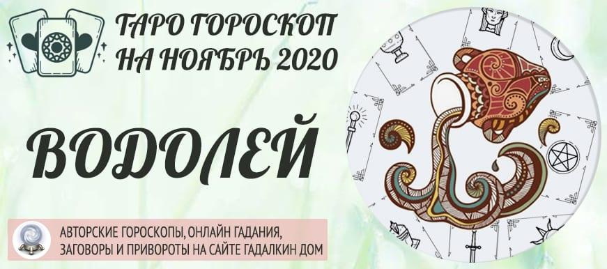 гороскоп таро на ноябрь 2020 водолей