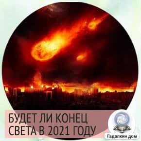 апокалипсис в 2021 году