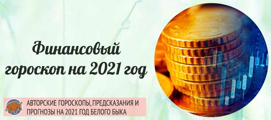 финансовый гороскоп на 2021 год