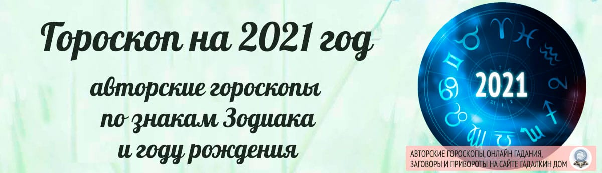 гороскоп на 2021 год по знакам зодиака и году рождения