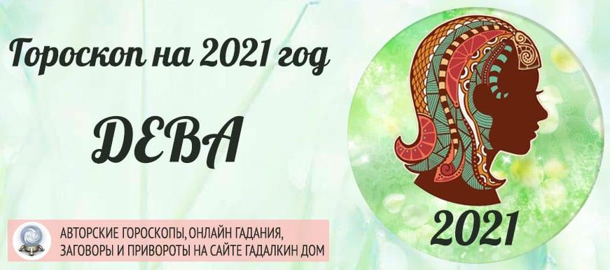 Гороскоп на 2021 год Дева