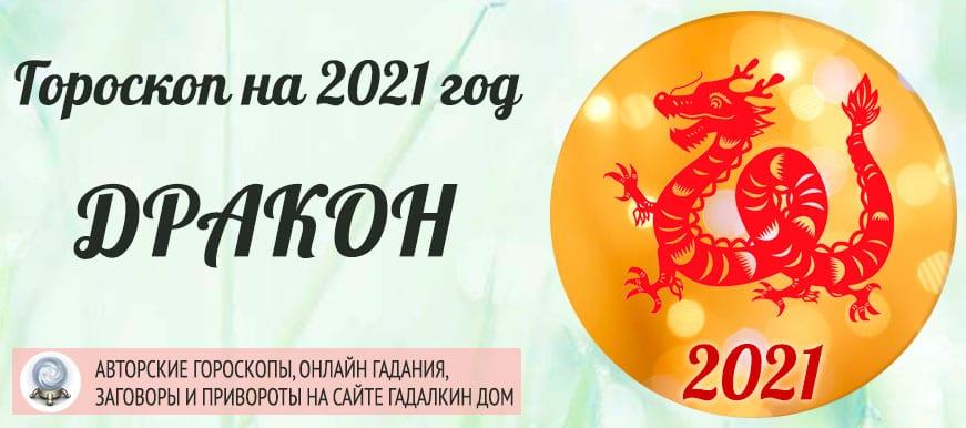 Гороскоп на 2021 год Дракон