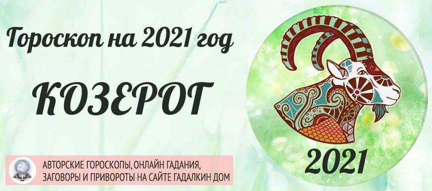 Гороскоп на 2021 год Козерог