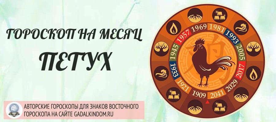 Гороскоп для Петухов на ноябрь 2020 года.