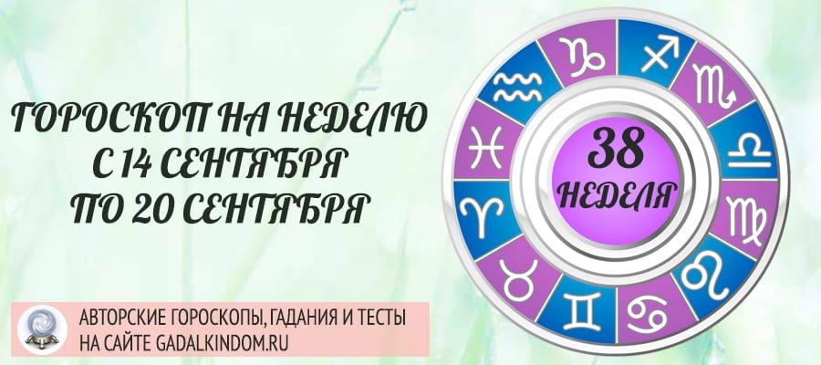 Гороскоп на неделю с 14 по 20 сентября 2020 года для всех знаков Зодиака