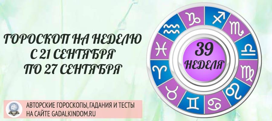 Гороскоп на неделю с 21 по 27 сентября 2020 года для всех знаков Зодиака